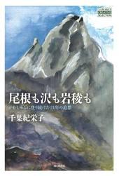 尾根も沢も岩稜も がむしゃらに登り続けた21年の追想(ヤマケイクリエイティブセレクション)