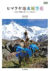 ヒマラヤ地水風空花 天空の花園に青いケシを求めて