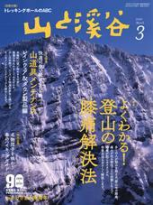 山と溪谷2021年3月号