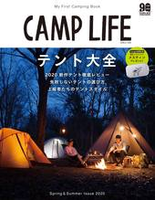CAMP LIFE Spring&Summer Issue 2020 「テント大全」