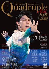 フィギュアスケート男子ファンブック Quadruple Axel 2020シーズン総集編 希望の銀盤