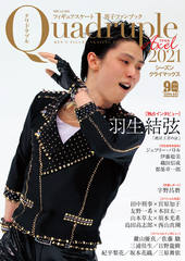 フィギュアスケート男子ファンブック Quadruple Axel 2021 シーズンクライマックス