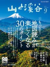 山と溪谷 2020年 9月号 [雑誌]