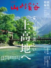 山と溪谷2020年5月号増刊 「最も美しい上高地へ」 [雑誌]