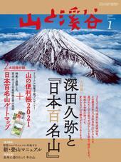 山と溪谷2021年1月号[雑誌]