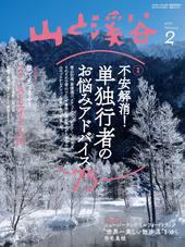 山と溪谷2021年2月号[雑誌]