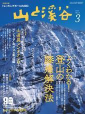 山と溪谷2021年3月号[雑誌]