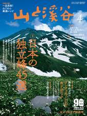 山と溪谷2021年4月号[雑誌]