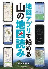 地図アプリで始める 山の地図読み