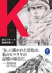 ヤマケイ文庫 K