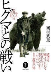 ヤマケイ文庫 ヒグマとの戦い