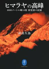 ヤマケイ文庫 ヒマラヤの高峰 8000メートル峰14座 初登頂の記録
