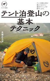 ヤマケイ新書 テント泊登山の基本テクニック