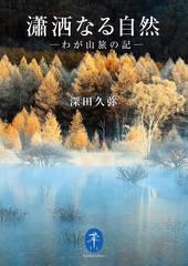 ヤマケイ文庫 瀟洒なる自然 わが山旅の記