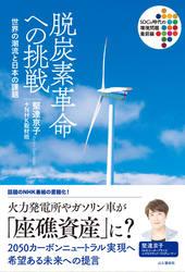 脱炭素革命への挑戦 世界の潮流と日本の課題