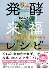 発酵来福レシピ 90のおいしい料理と暮らしの知恵
