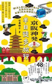 ヤマケイ新書 京阪神発 半日徒歩旅行