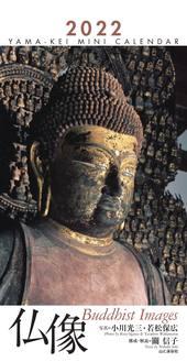 カレンダー2022 ミニカレンダー 仏像