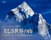 カレンダー2022 美しき世界の山