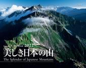 カレンダー2022 美しき日本の山