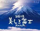 カレンダー2022 富嶽万象 美しき富士 大山行男作品集