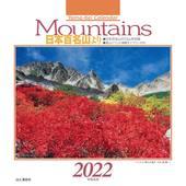 カレンダー2022 Mountains 日本百名山より