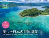 カレンダー2022 美しき日本の世界遺産