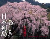 カレンダー2022 竹内敏信セレクション 美しき日本列島