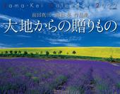カレンダー2022 前田真三・前田晃 作品集 大地からの贈りもの