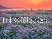 カレンダー2022 日本の秘境と絶景