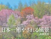 カレンダー2022 高橋真澄 日本一癒やされる風景