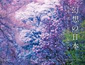 カレンダー2022 幻想の日本 世界一美しい風景
