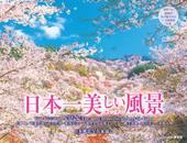 カレンダー2022 日本一美しい風景カレンダー