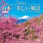 カレンダー2022 日本一美しい風景 卓上版