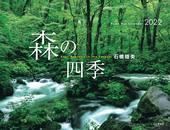 カレンダー2022 森の四季