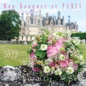カレンダー2022 Mon Bouquet et PARIS パリであなたの花束を