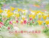 カレンダー2022 心に残る癒やしの花風景 Beautiful and wild flower garden