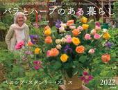 カレンダー2022 バラとハーブのある暮らし ベニシア・スタンリー・スミス