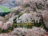 カレンダー2022 日本花紀行