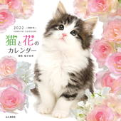 カレンダー2022 猫と花のカレンダー
