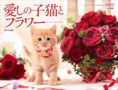 カレンダー2022 愛しの子猫とフラワー