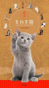 カレンダー2022 開運まねき猫