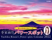 カレンダー2022 李家幽竹 パワースポット