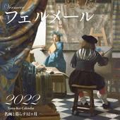 カレンダー2022 名画と暮らす12ヶ月 フェルメール