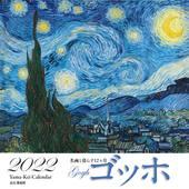 カレンダー2022 名画と暮らす12ヵ月 ゴッホ