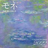カレンダー2022 名画と暮らす12ヵ月 モネ