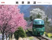 カレンダー2022 絶景鉄道