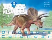 カレンダー2022 最新! 恐竜カレンダー