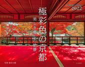 カレンダー2022 極彩色の京都 美しき癒しの絶景