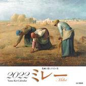 カレンダー2022 名画と暮らす12ヵ月 ミレー